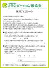 一般社団法人 日本リラクゼーション業協会