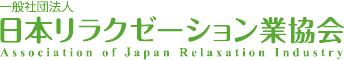 ロゴ 一般社団法人 日本リラクゼーション業協会