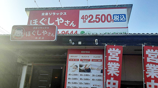 ほぐしやさん 唐津店メイン画像
