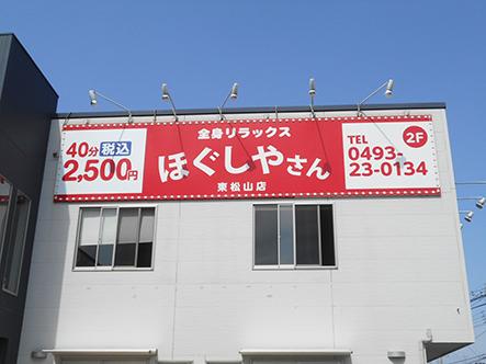 ほぐしやさん 東松山店メイン画像