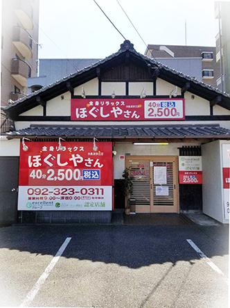 ほぐしやさん 糸島波多江店メイン画像
