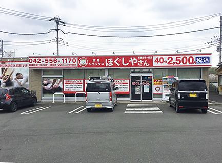 ほぐしやさん 瑞穂箱根ヶ崎店メイン画像