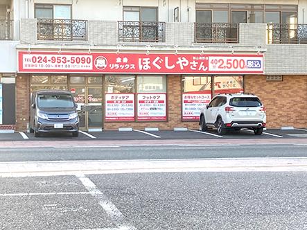 ほぐしやさん 郡山桑野店メイン画像