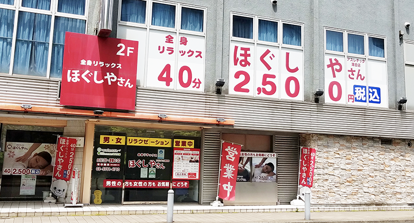 ほぐしやさん アスレチッタ蒲田店メイン画像