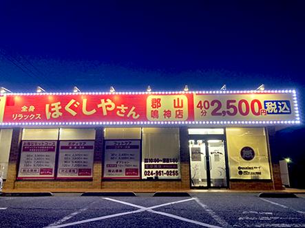 ほぐしやさん 郡山鳴神店メイン画像
