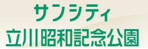 ほぐしやさん サンシティ立川昭和記念公園店(入居者・関係者様専用店)店舗画像2