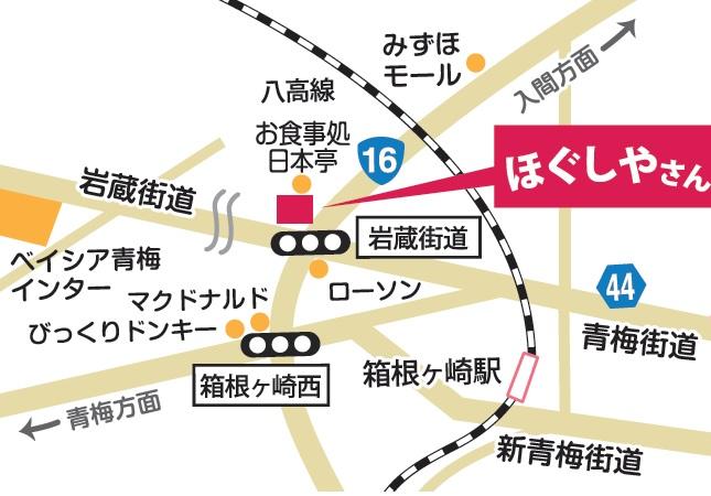 ほぐしやさん 瑞穂箱根ヶ崎店店舗画像1
