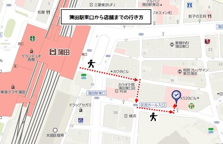 ほぐしやさん アスレチッタ蒲田店店舗画像2