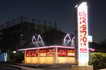 ほぐしやさん 郡山香久池店メイン画像