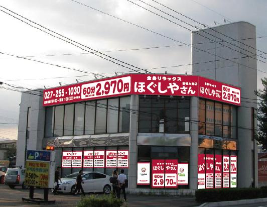 ほぐしやさん 前橋大友店メイン画像