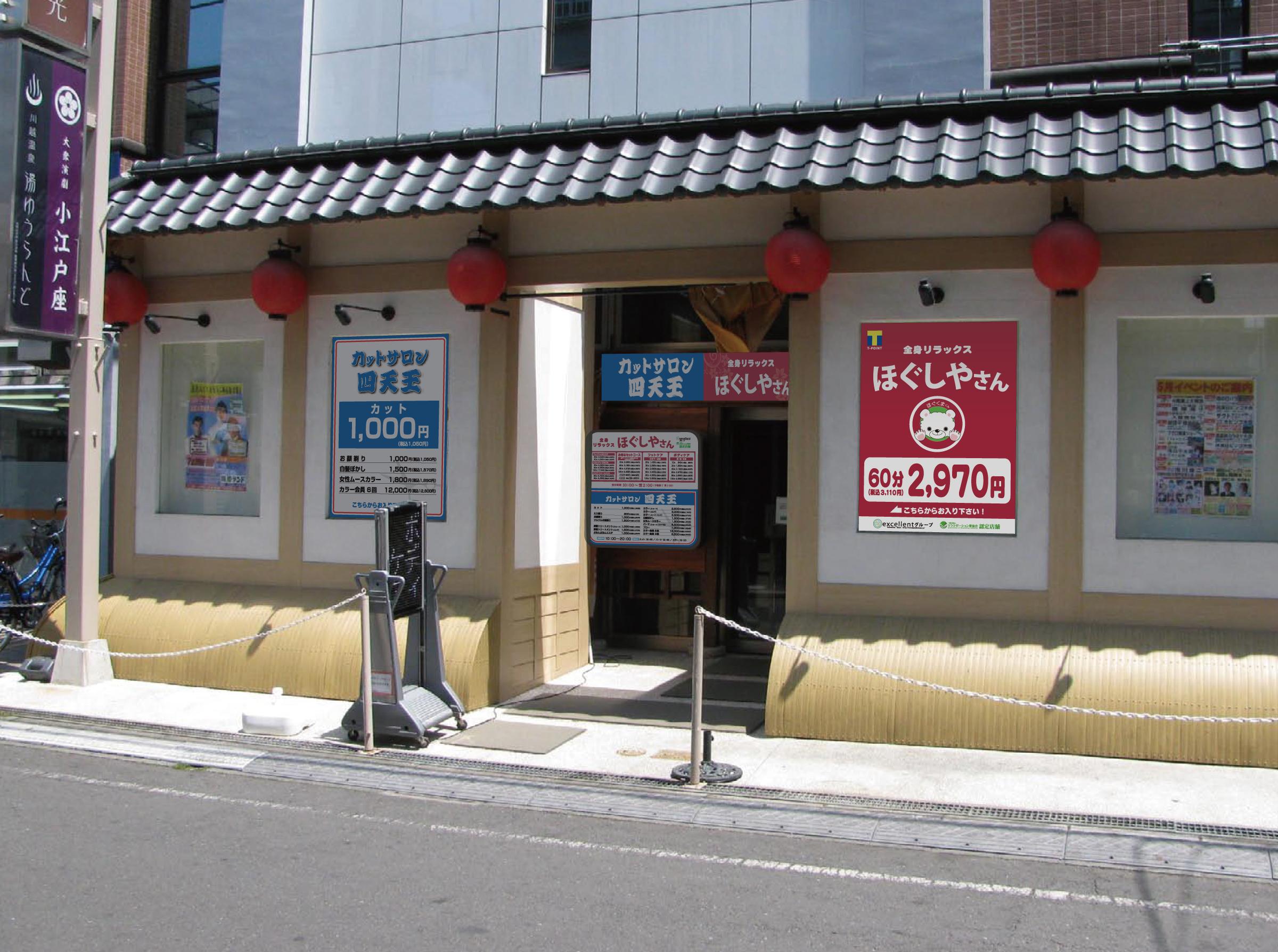 ほぐしやさん 川越湯遊ランド店メイン画像