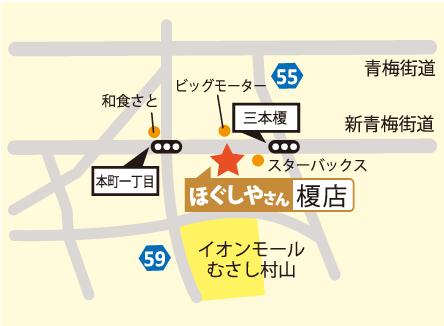 ほぐしやさん 榎店店舗画像2