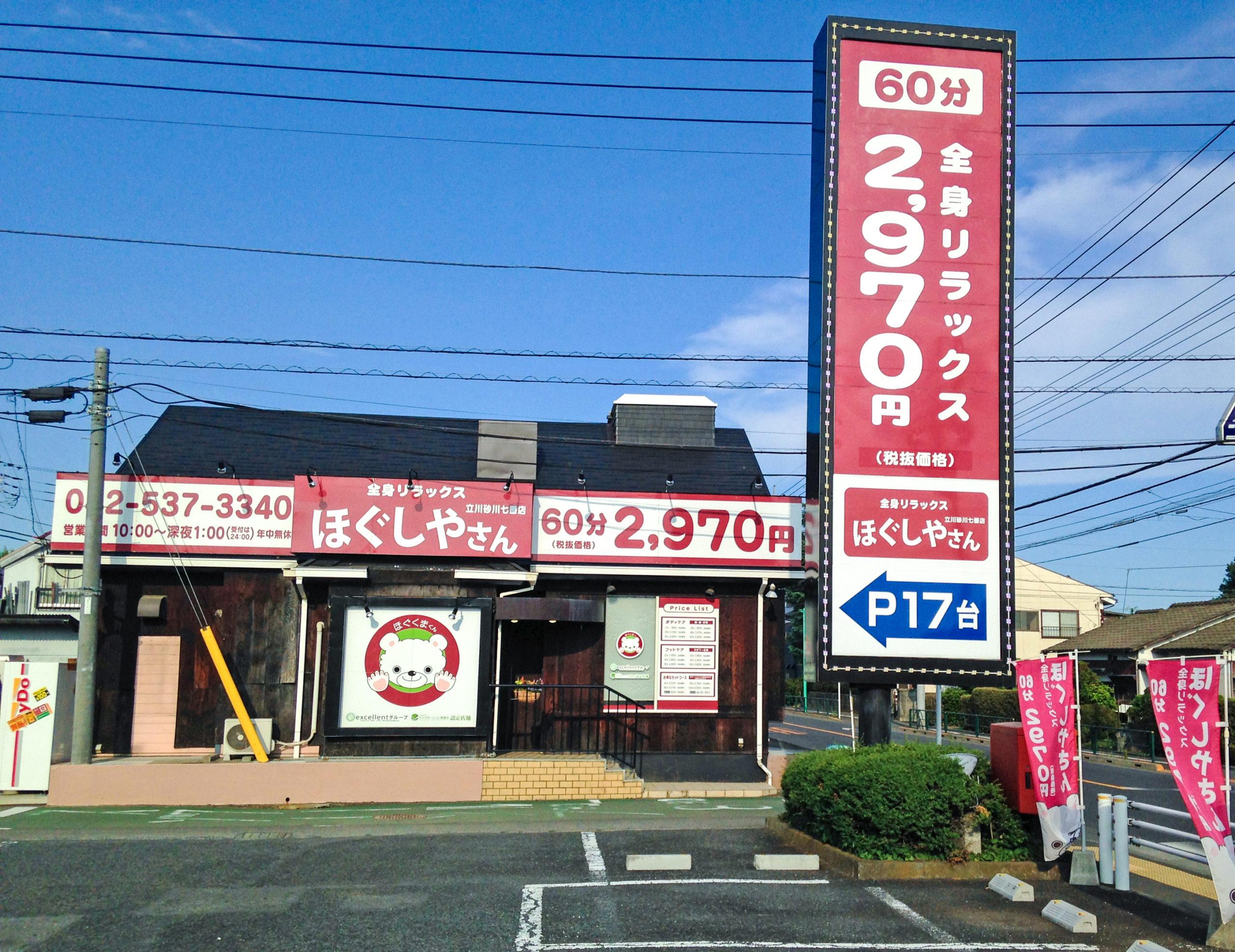 ほぐしやさん 立川砂川七番店メイン画像