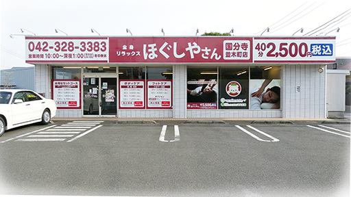 ほぐしやさん 国分寺並木町店メイン画像