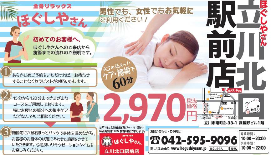 【10月オープン予定】ほぐしやさん 立川北口駅前店メイン画像