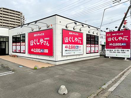 ほぐしやさん 川越新宿店メイン画像