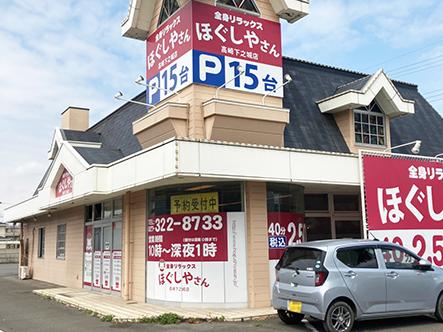 ほぐしやさん 高崎下之城店メイン画像