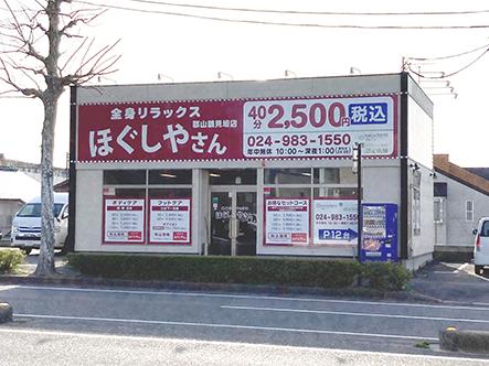 ほぐしやさん 郡山鶴見坦店メイン画像