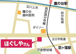 ほぐしやさん 国分寺並木町店店舗画像1