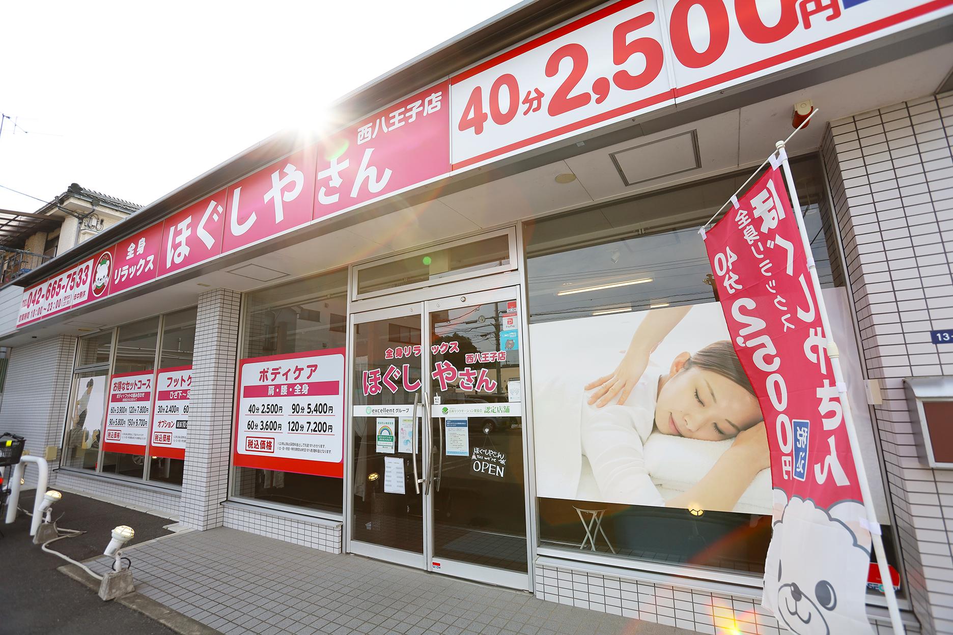 ほぐしやさん 西八王子店店舗画像1