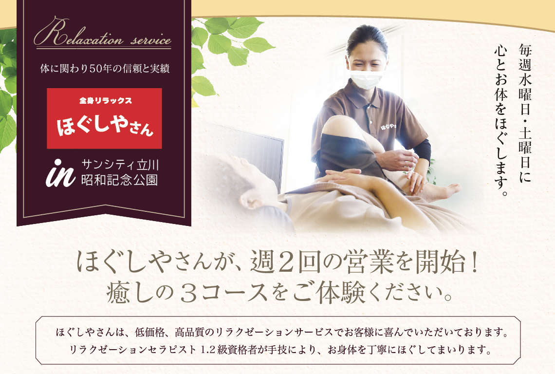 ほぐしやさん サンシティ立川昭和記念公園店(入居者・関係者様専用店)メイン画像