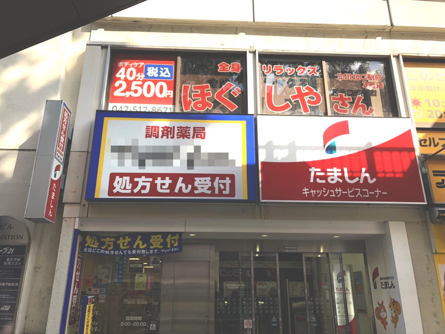 ほぐしやさん 立川北口駅前3号店(2021年4月9日オープンの新店)メイン画像