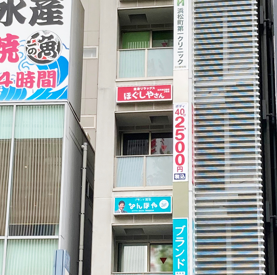 ほぐしやさん 立川北口駅前2号店( オープンいたしました!! )メイン画像